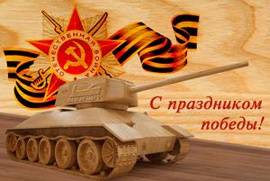 9-е мая - День Победы