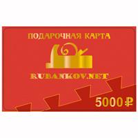 Подарочная карта Rubankov номиналом 5000 рублей
