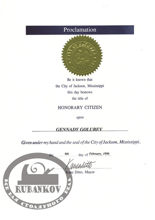 почетный гражданин