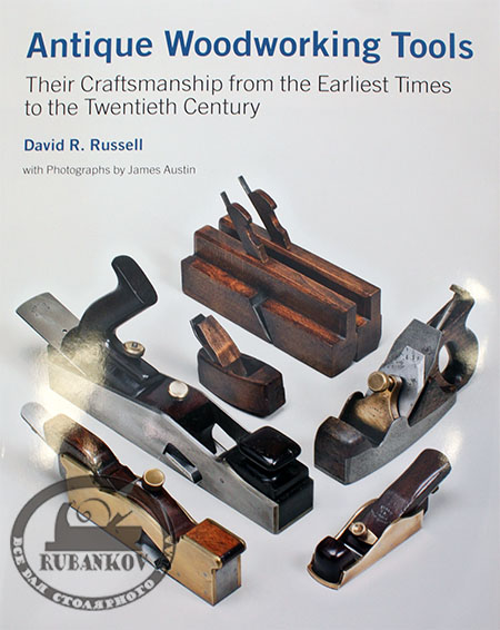 Книга 'Antique Woodworking Tools', David Russel