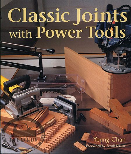 книга Classic Joints with Power Tools