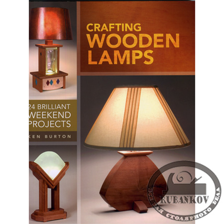Книга Crafting Wooden Lamps, Ken Burton