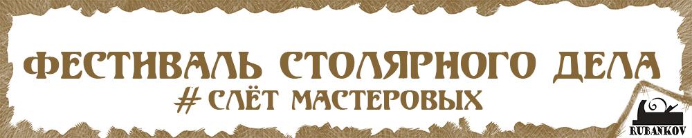 Фестиваль  Столярного Дела 2014