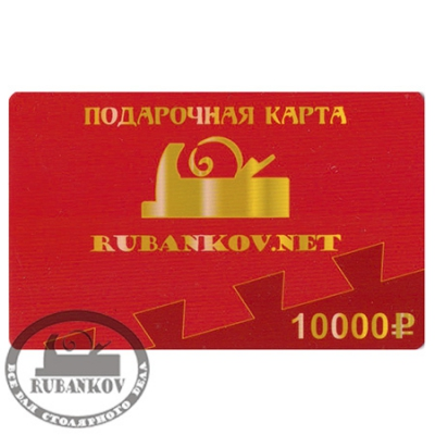Подарочная карта номиналом 10000 рублей