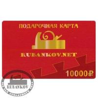 Подарочная карта Rubankov номиналом 10.000 рублей
