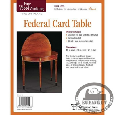 ���� ������� Fine Woodworking Federal Card Table Plan