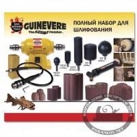 Инструменты Kirjes-Guinevere