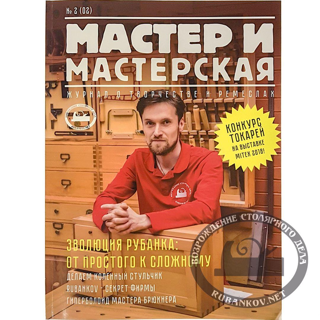 Журналы Мастер и мастерская