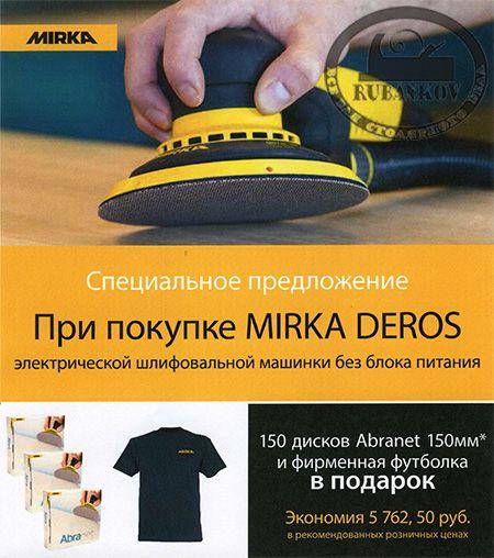 ����� Mirka