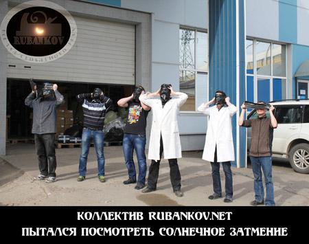 Rubankov.Net - солнечное затмение
