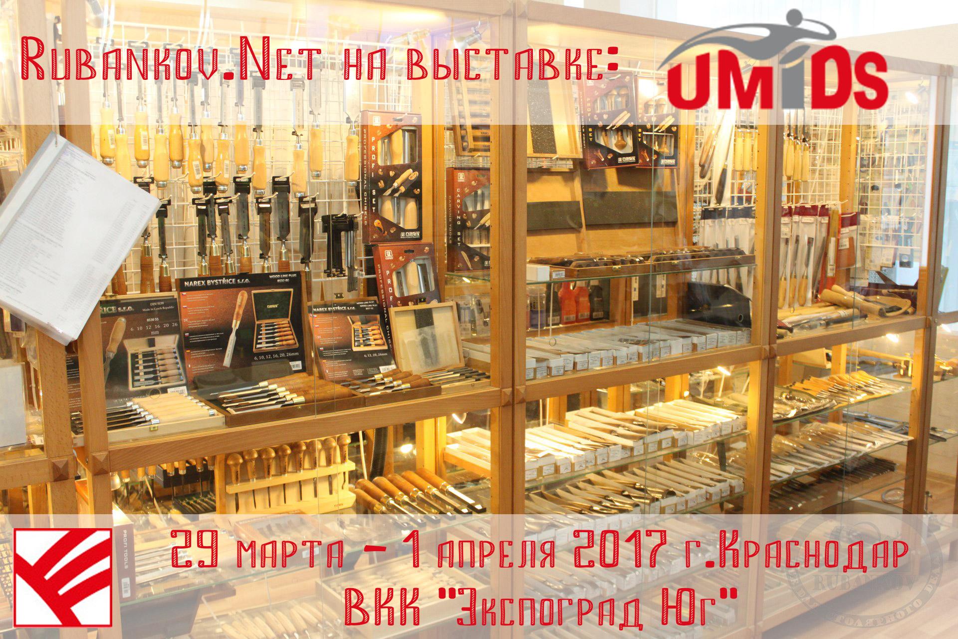 Rubankov на выставке UMIDS 2017