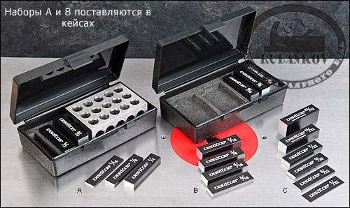 Наборы измерительные Veritas Set-Up Blocks