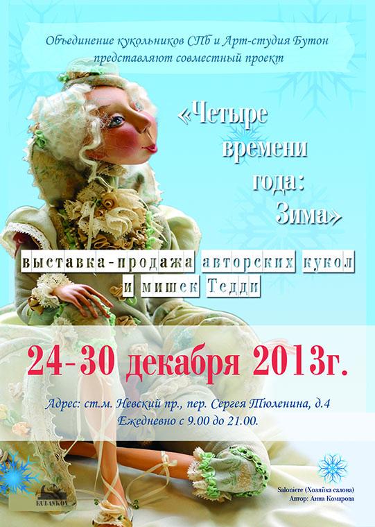 """Выставка """"Четыре времени года:Зима"""""""""""