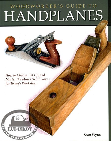 Книга *Woodworker`s Guide To Handplanes*, Scott Wynn