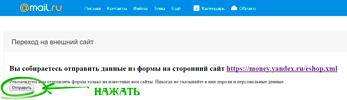 подтверждение mail.ru