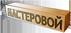 Форум Мастеровой