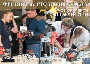 Фестиваль столярного дела в СПб