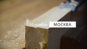 Москва - 14-й Слёт мастеровых