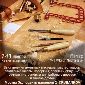 14й Слёт мастеровых - Mitex 2017 Rubankov