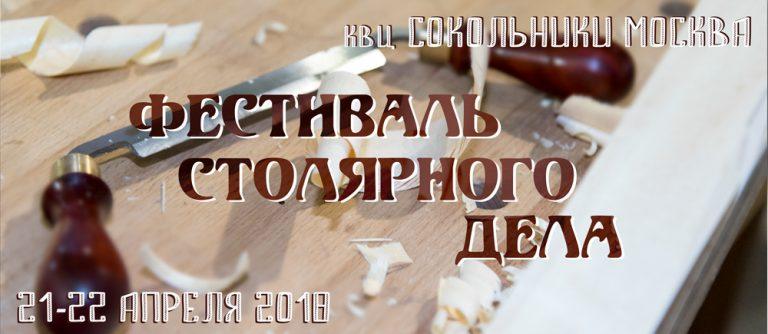 Фестиваль Столярного Дела 2018 - Москва