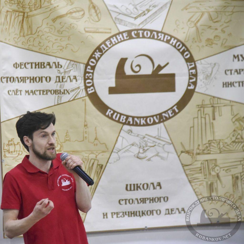Сергей Клейн, преподаватель, Столярная Школа Rubankov #фсд18