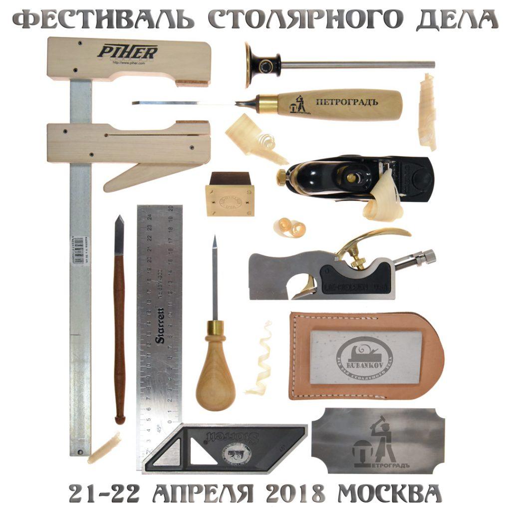 Фестиваль Столярного Дела (21-22 апреля 2018)