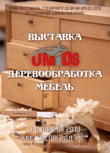 ФСД на UMIDS 2019