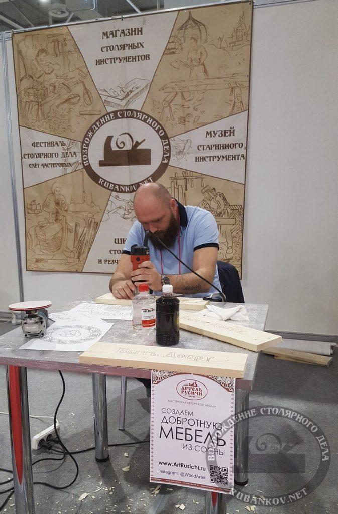 Артель Русичи из Ставраполья