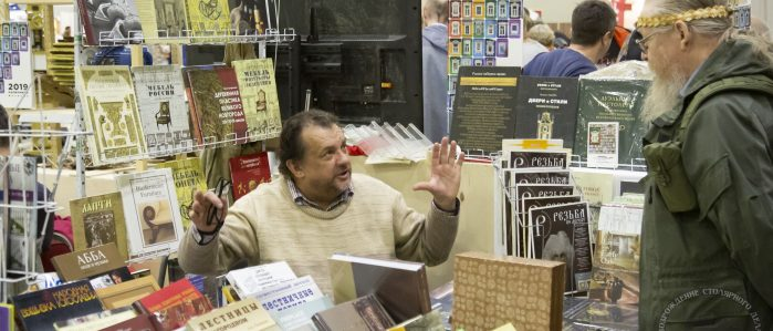 Книжная лавка Николая Жукова (ФСД19, Москва)