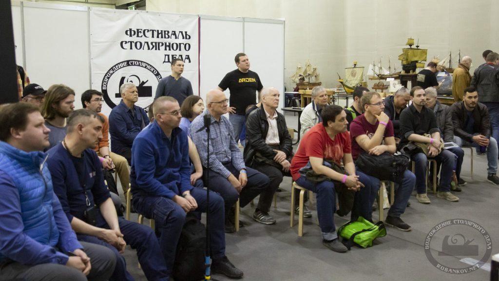 Зрители главной сцены (ФСД19, Москва)