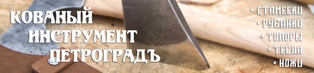 Инструменты Петроградъ