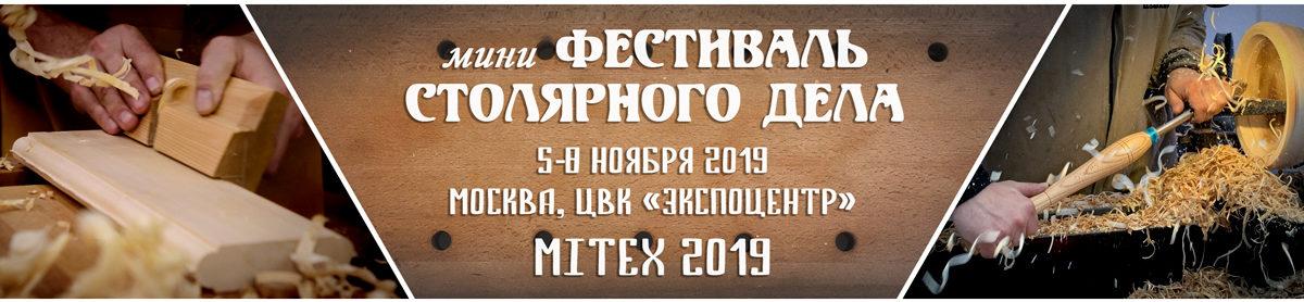 Фестиваль Столярного Дела