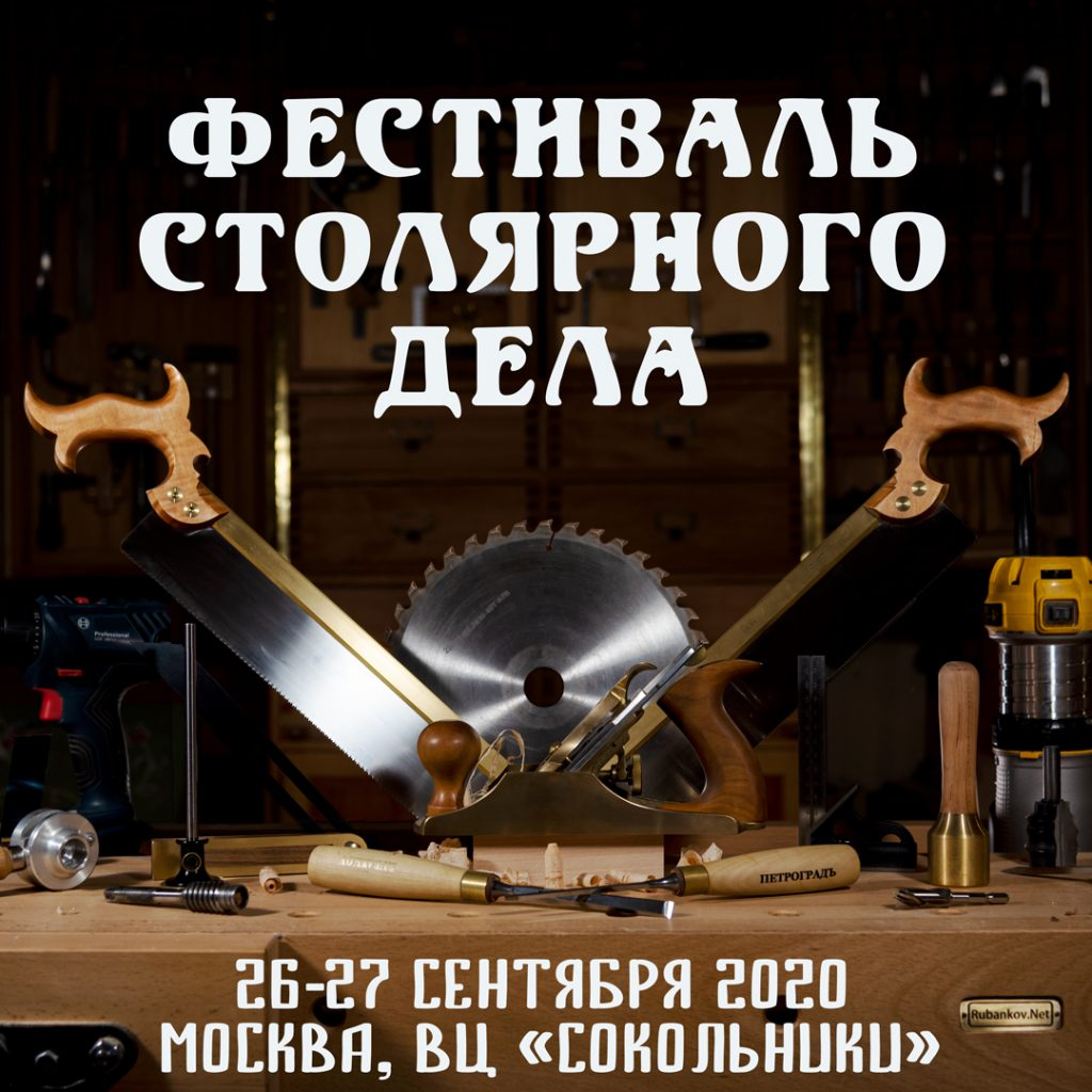 Фестиваль Столярного Дела 2020, Москва