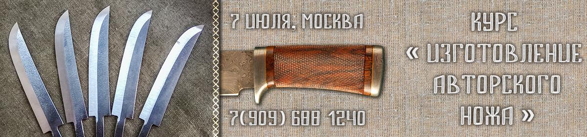 """Курс """"авторский нож"""""""