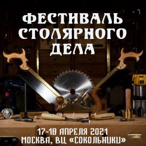 Фестиваль Столярного Дела 2021