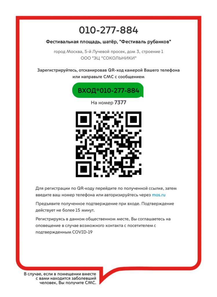 qr-code #сфд21