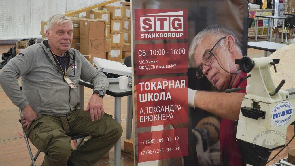 Александр Брюкнер на ФСД21, Москва