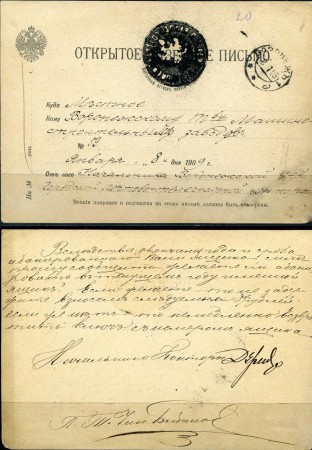 Писмо в Столль