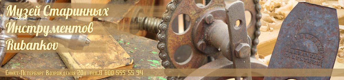 Музей Старинных Инструментов