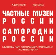 Частные Музеи России, Самородки России
