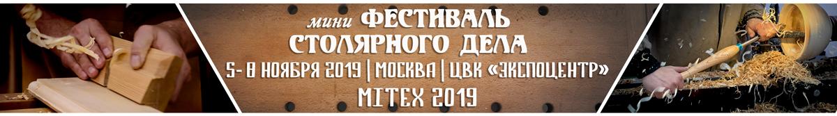 мини ФСД на Mitex 2019