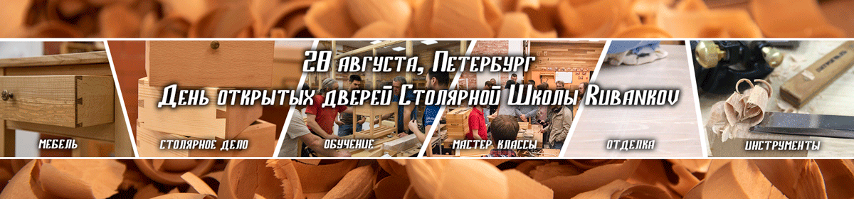 День открытых дверей школы Rubankov