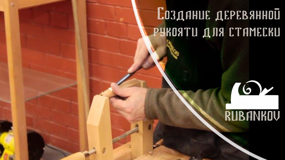 Создание деревянной рукояти для стамески