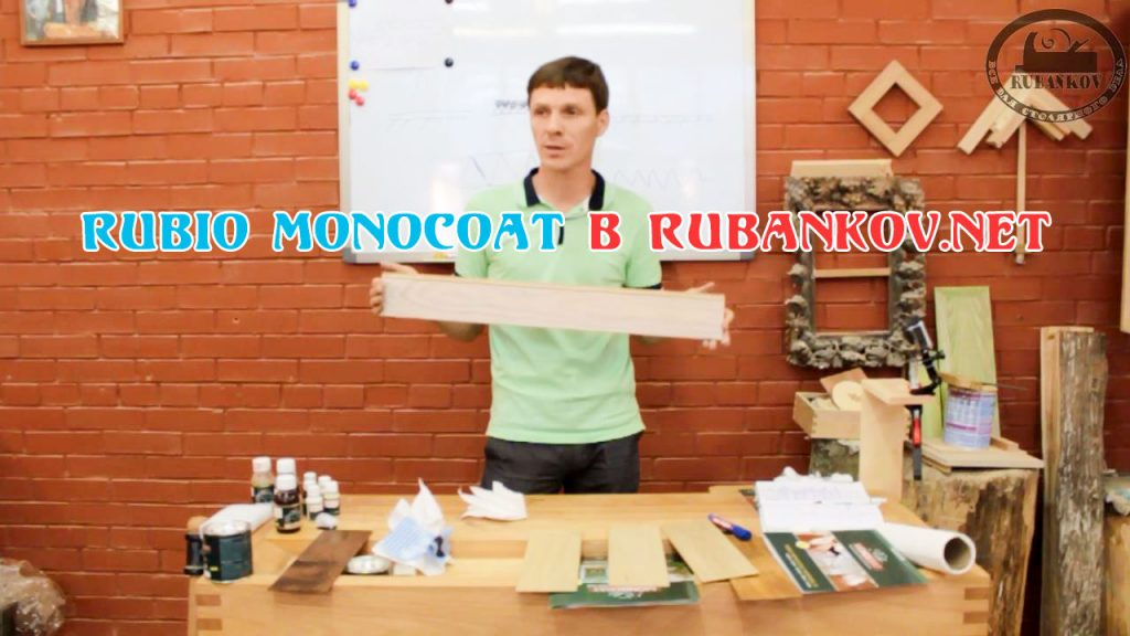 Rubio Monocoat в Rubankov.Net