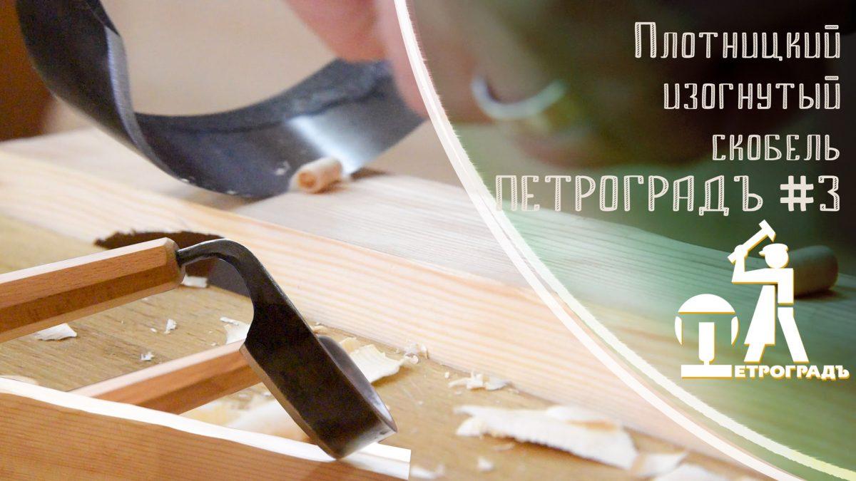 Скобель ПЕТРОГРАДЪ #3