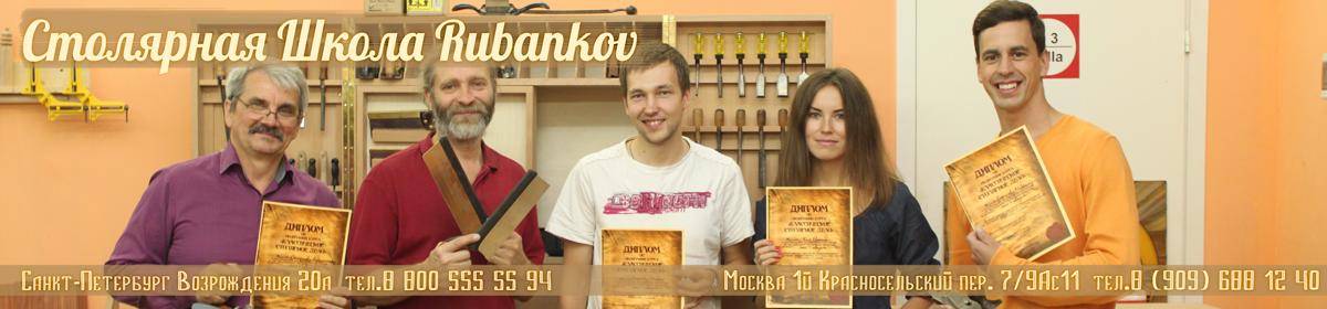 Столярная школа Rubankov
