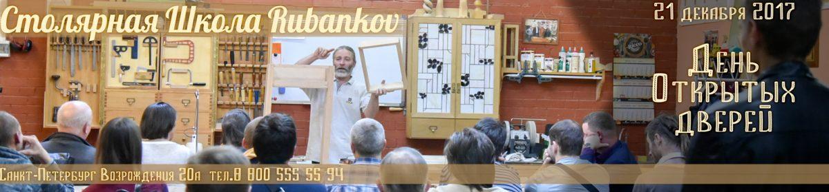 Мастерские Rubankov
