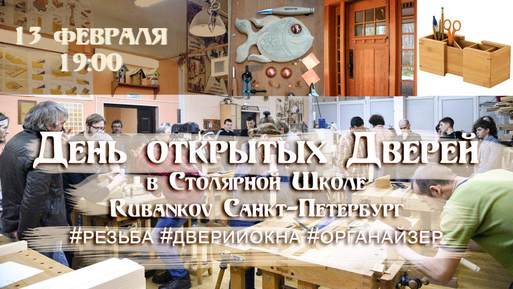 13 февраля - День открытых дверей (Санкт-Петербург)