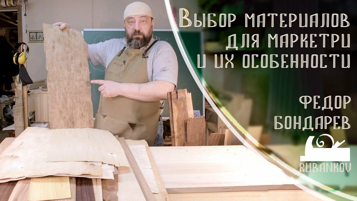 Фёдор Бондарев подбор материалов для маркетри и их особенности