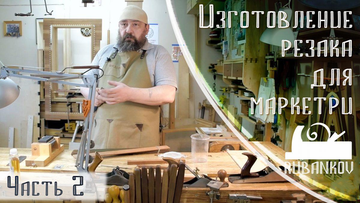 Фёдор Алексеевич Бондарев изготовление резака для маркетри